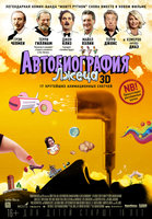 DVD Автобиография лжеца / A Liar's Autobiography: The Untrue Story of Monty Python's Graham Chapman