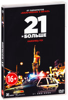 21 и больше (DVD) / 21 and Over