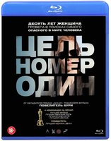 Blu-Ray Цель номер один (Blu-Ray) / Zero Dark Thirty