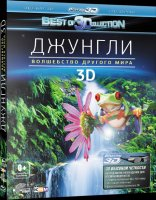 Джунгли: Волшебство другого мира (Real 3D Blu-Ray) / The Jungle 3d – Magic Of Another World