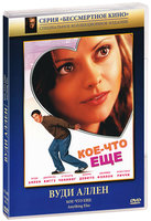 DVD Кое-что еще... / Anything Else / Anything else, la vie et tout le reste