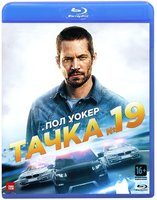 Тачка № 19 (Blu-Ray) / Vehicle 19