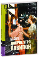 DVD Доброе утро, Вавилон / Good Morning, Babylon