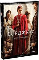 Борджиа. Сезон 1 (3 DVD) / The Borgias