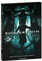 DVD Воображариум / Imaginaerum