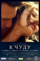 К чуду (DVD) / To the Wonder