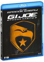 Бросок Кобры / Бросок кобры 2 (2 Blu-Ray) / G.I. Joe: The Rise of Cobra / G.I. Joe: Retaliation