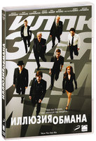 DVD Иллюзия обмана / Now You See Me