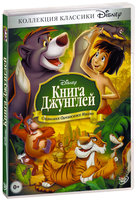 Книга джунглей (DVD) / The Jungle Book