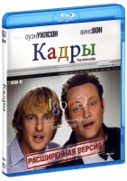 Кадры (Blu-Ray) / The Internship
