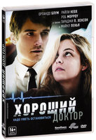 Хороший доктор (DVD) / The Good Doctor