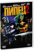 Пипец 2 (DVD) / Kick-Ass 2: Balls to the Wall