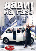 Дави на газ (DVD) / Gamle mand i nye biler / Old Men In New Cars
