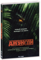 Джунгли (DVD) / The Jungle
