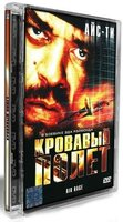 DVD Кровавый полет / Air Rage / Purpleheart