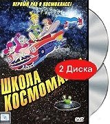 DVD Школа космомагии (2 DVD) / Galaxy High School