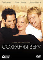 DVD Сохраняя веру / Keeping the Faith