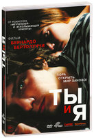 Ты и я (DVD) / Me and you
