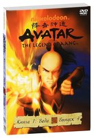 DVD Аватар. Книга 1: Вода. Выпуск 4 / Avatar: The Last Airbender