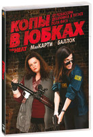 Копы в юбках (DVD) / The Heat