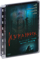 Изгнанник (DVD) / The Iris Effect / ExLife
