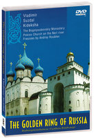 Видеопутеводитель: The Golden ring of Russia (DVD)