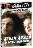 Капли дождя на раскаленных скалах (DVD) / Gouttes d`eau sur pierres brulantes / Water Drops On Burning Rocks