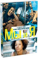 Мы и Я (DVD) / The We and the I