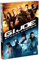 G.I. Joe: Бросок кобры 2 (DVD) / G.I. Joe: Retaliation