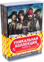 DVD Пираты Карибского моря: Квадрология (4 DVD) / Pirates of the Caribbean: The Curse of the Black Pearl / Pirates of the Caribbean: Dead Man's Chest / Pirates of the Caribbean: At World's End / Pirates of the Caribbean: On Stranger Tides