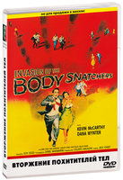 Вторжение похитителей тел (DVD) / Invasion of the Body Snatchers / Sleep No More