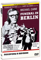 Похороны в Берлине (DVD) / Funeral in Berlin