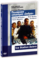 Полярная станция (DVD) / Ice Station Zebra