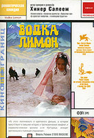 DVD Водка лимон / Vodka Lemon