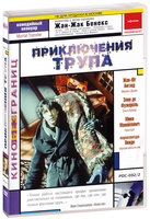 Приключения трупа (DVD) / Mortel transfert / Mortal Transfer
