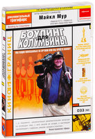 Боулинг для Колумбины (DVD) / Bowling for Columbine