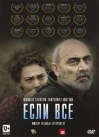 Если все (DVD) / If Only Everyone