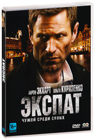 Экспат (DVD) / The Expatriate