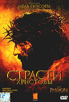 DVD Страсти Христовы / The Passion of the Christ / The Passion of Christ