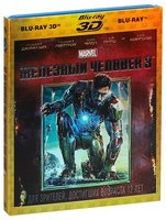 3D Blu-Ray Железный человек 3 (Real 3D Blu-Ray + 2D Blu-Ray) / Iron Man 3