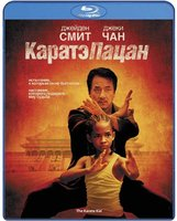 DVD Каратэ-пацан (Blu-Ray 4K Ultra HD) / The Karate Kid