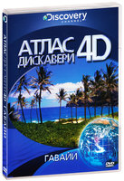 Discovery: Атлас Дискавери 4D: Гавайи (DVD) / Atlas 4D: Hawaii