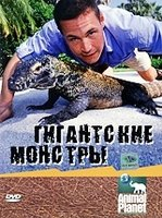 Animal Planet: Гигантские монстры (DVD) / Animal Planet: Giant Monsters