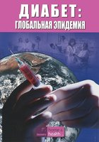 Discovery: Диабет: Глобальная эпидемия (DVD) / Diabetes: A Global Epidemic