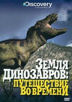 Discovery: Земля динозавров. Путешествие во времени (DVD) / Discovery: When Dinosaurs Ruled: The Land That Time Forgot