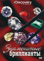 Discovery: Знаменитые бриллианты (DVD) / Famous Diamonds