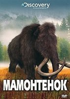 Discovery: Мамонтенок (DVD) / Waking the Baby Mammoth