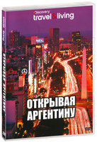 Discovery: Открывая Аргентину (DVD) / Discovering Argentina