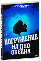 Discovery: Погружение на дно океана (DVD) / Dive to the Bottom of the World