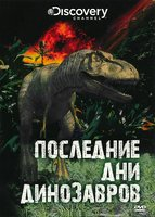 Discovery: Последние дни динозавров (DVD) / Last Day Of The Dinosaurs